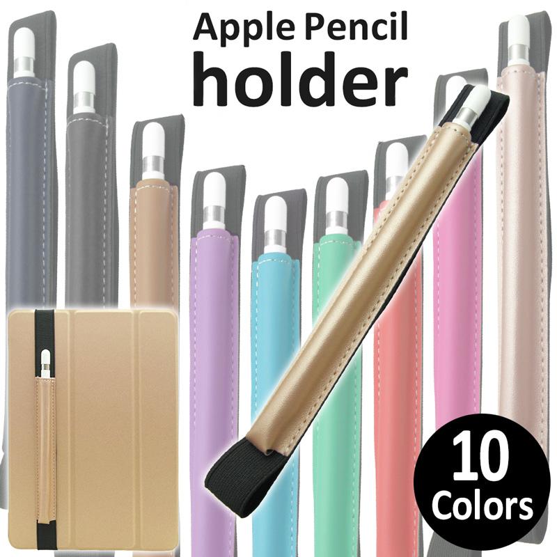 送料無料 アップルペンシル ケース おしゃれ 大人気 スマートシェルケース と合わせてどうぞ Apple Pencil iPad 9.7 2018 Pro9.7 Pro10.5 新品■送料無料■ アイパッド プロ 《MS 携帯 カバー ホルダー タッチペン ペンシル PUレザー アップル factory》 ゴムバンド付き 返品不可 用