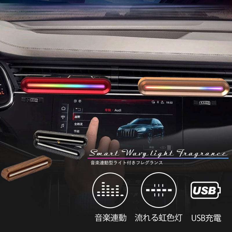 車載 カーライト 車内 イルミネーション 春の新作続々 芳香剤 カーフレグランス カーフレグランス付き音楽連動カーイルミネーション USB充電 格安 価格でご提供いたします 車内ライト