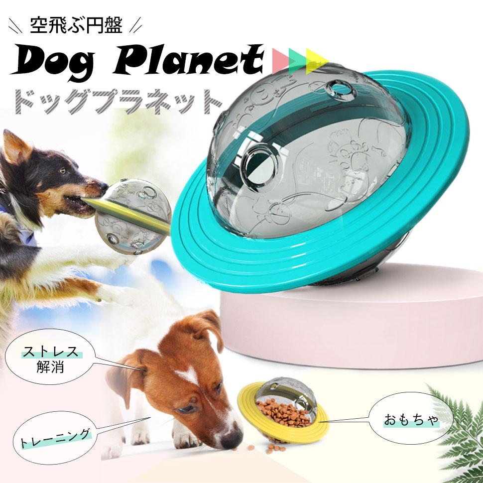 おやつ 高級品 おもちゃ ペット 犬 猫 SALENEW大人気 知育玩具 ドッグプラネット おやつボール ペット用Toy キャット ドッグ