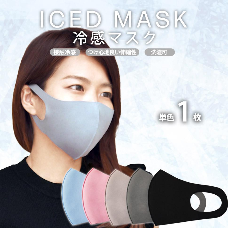 個包装 大人用 1枚 冷たい 快適 さわやか 涼しい アイスシルク 驚きの値段で 夏用 選べる5色 ベージュ ブルー 冷感マスク ブラック グレー 奉呈 単品 ピンク