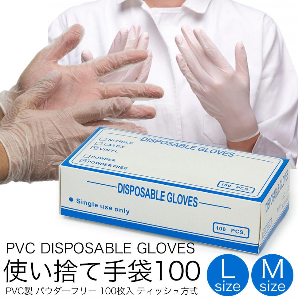 品質保証 手袋 グローブ 使い捨て 100枚入り 箱入り 使い捨て手袋 福祉施設 PVC製 新品 病院などの医療現場 パウダーフリー ガソリンスタンド ホテルなどの清掃現場