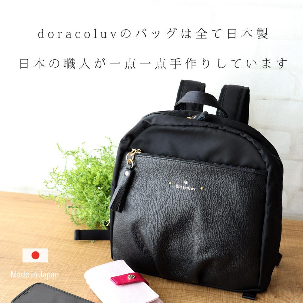 リュック / ミニマム おしゃれ レディース 日本製 2way 大人 かわいい コンパクト で 高機能 DORACO (L4) doracoluv ドラコラブ  ブランド ギフトにも  人気 軽撥水 本革 ナイロン