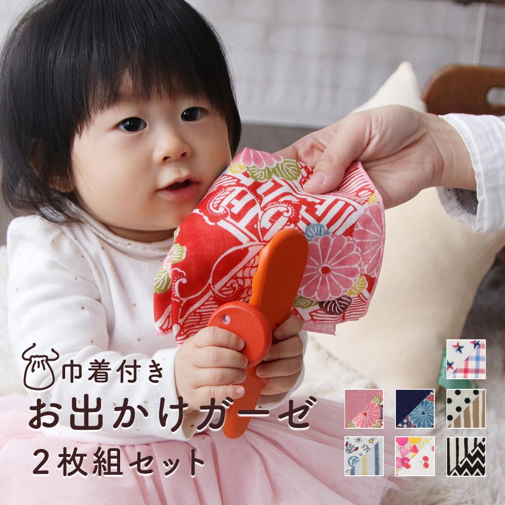 巾着付き! おでかけ ガーゼ 2枚組 セット ベビー ガーゼハンカチ 安心 の 日本製 ガーゼタオル 赤ちゃん コットン100% DORACO FIRST ドラコファースト ベビー ブランド 出産祝い ギフト に 人気