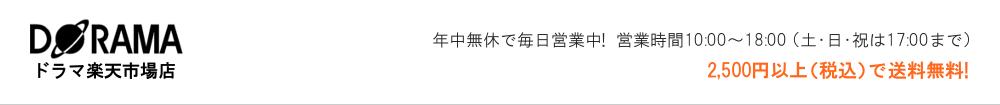 ドラマ楽天市場店:中古CD・DVD・ゲームから古本・古着・中古携帯まで中古ならドラマ!