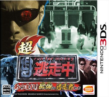 おしゃれ 新商品 送料無料 中古 超 逃走中 あつまれ 最強の逃走者たち通常版 3DS CTR-P-BTUJ ゲーム