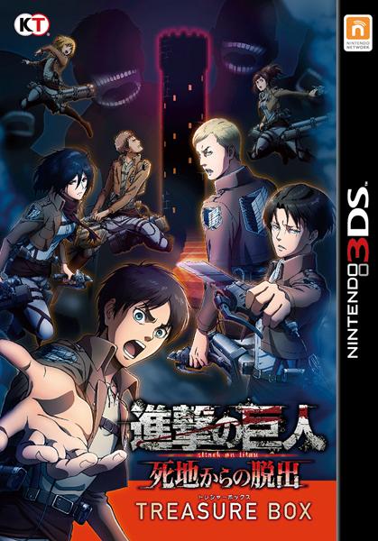 【新品】 進撃の巨人 死地からの脱出 トレジャーBOX 3DS KTGS-D0377 / 新品 ゲーム