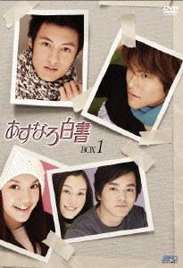 【新品】【DVD】あすなろ白書 DVD-BOXI ショーン・ユー