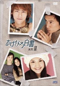 【新品】【DVD】あすなろ白書 DVD-BOXII ショーン・ユー
