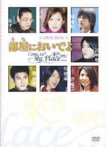 【新品】【DVD】部屋においでよ ~Come to My Place~ DVD-BOX ヴァレン・スー[許茹芸]