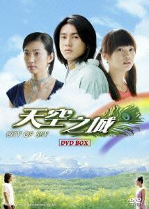 【新品】【DVD】天空之城~CITY OF SKY~ DVD-BOX ケン・チュウ[朱孝天]