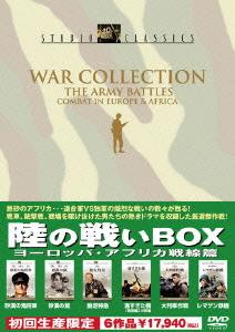 【新品】【DVD】陸の戦いBOX ヨーロッパ・アフリカ戦線篇 (洋画)