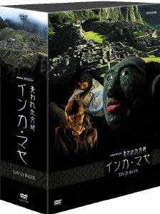 【新品】【DVD】NHKスペシャル 失われた文明 インカ・マヤ DVD-BOX (ドキュメンタリー)