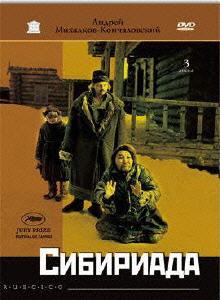 【新品】【DVD】ロシア映画DVDコレクション::シベリアーダ アンドレイ・ミハルコフ=コンチャロフスキー(監督)