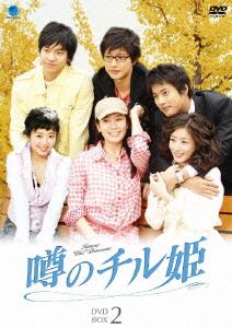 【新品】【DVD】噂のチル姫 DVD-BOX 2 イ・テラン/チェ・ジョンウォン/コ・ジュウォン/パク・ヘジン