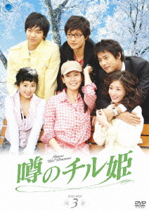 【新品】【DVD】噂のチル姫 DVD-BOX 3 イ・テラン/チェ・ジョンウォン/コ・ジュウォン/パク・ヘジン