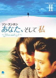 【新品】【DVD】あなた、そして私 コレクターズBOX II ソン・スンホン