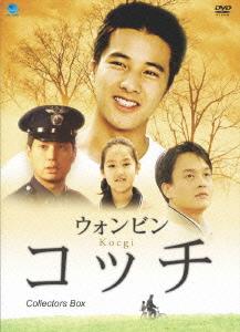 【新品】【DVD】コッチ コレクターズBOX ウォンビン