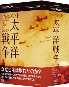 【新品】【DVD】NHKスペシャル ドキュメント太平洋戦争 DVD-BOX (ドキュメンタリー)
