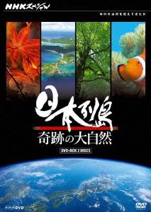 【新品】【DVD】NHKスペシャル 日本列島 奇跡の大自然 DVD-BOX (ドキュメンタリー)