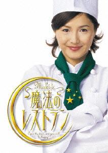 【新品】【DVD】水野真紀の魔法のレストラン DVD-BOX 水野真紀