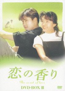 【新品】【DVD】恋の香り DVD-BOX III イ・ビョンホン