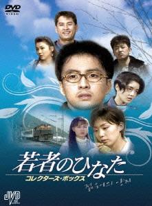 【新品】【DVD】若者のひなた コレクターズ・ボックス (メイキング)