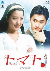 【新品】【DVD】トマト DVD-BOX キム・ヒソン