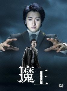 【新品】【DVD】魔王 大野智