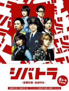 【新品】【DVD】シバトラ ~童顔刑事・柴田竹虎~DVD-BOX 小池徹平