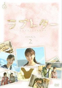 【新品】【DVD】ラブレター DVD-BOX2 鈴木亜美