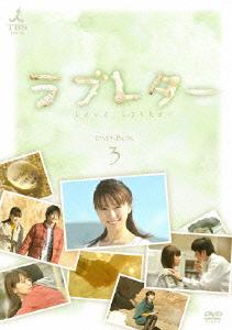 【新品】【DVD】ラブレター DVD-BOX3 鈴木亜美