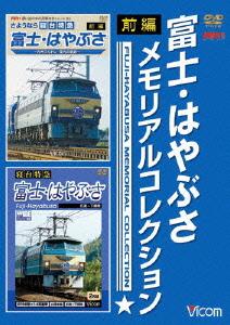 【新品】【DVD】RR増刊号シリーズ::富士・はやぶさメモリアルコレクション 前編 (鉄道)