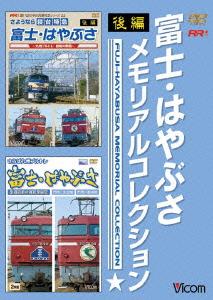 【新品】【DVD】RR増刊号シリーズ::富士・はやぶさメモリアルコレクション 後編 (鉄道)