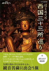 【新品】【DVD】NHK趣味悠々 はじめての西国三十三所巡り セット (趣味/教養)