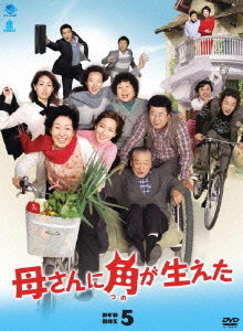 【新品】【DVD】母さんに角が生えた DVD-BOX5 シン・ウンギョン