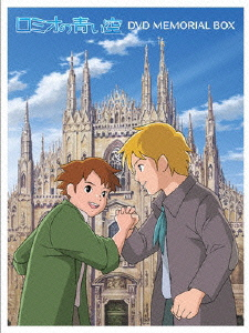 【新品】【DVD】ロミオの青い空 DVDメモリアルボックス リザ・テツナー(原作)