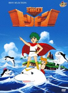 【新品】【DVD】海のトリトン <コンプリートBOX> 手塚治虫(原作)