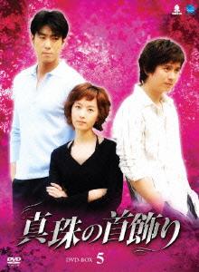 【新品】【DVD】真珠の首飾り DVD-BOX5 キム・ミンジョン