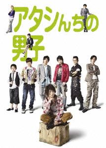 【新品】【DVD】アタシんちの男子 DVD-BOX 堀北真希