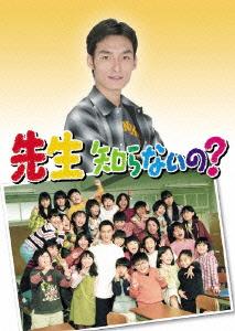 【新品】【DVD】先生知らないの? BOX 草剛