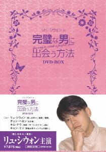【新品】【DVD】完璧な男に出会う方法 DVD-BOX リュ・シウォン