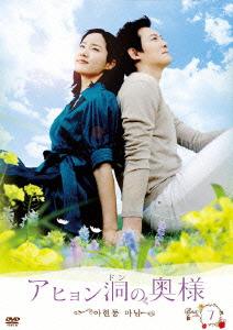 【新品】【DVD】アヒョン洞の奥様 DVD-BOX7 ワン・ヒジ