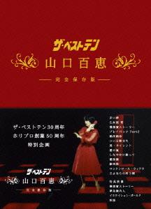 【新品】【DVD】ザ・ベストテン 山口百恵 完全保存版 DVD BOX 山口百恵