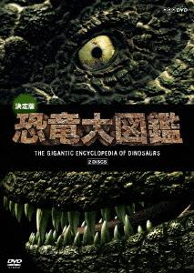 【新品】【DVD】決定版!恐竜大図鑑 DVD-BOX (ドキュメンタリー)