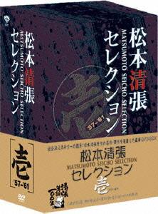 【新品】【DVD】松本清張セレクション 壱 松本清張(原作)