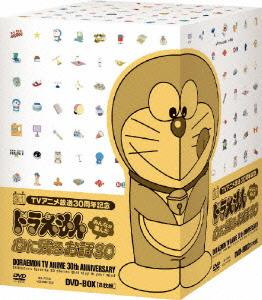 【新品】【DVD】ドラえもん みんなが選んだ心に残るお話30 全編セット 藤子・F・不二雄(原作)