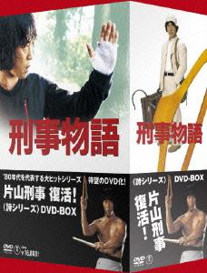 【新品】【DVD】刑事物語 <詩シリーズDVD-BOX> 武田鉄矢