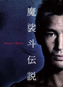 【新品】【DVD】魔裟斗伝説 DVD-BOX 魔裟斗