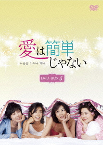 【新品】【DVD】愛は簡単じゃない DVD-BOX5 チ・スウォン