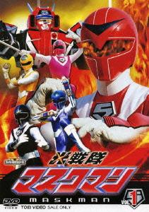 【新品】【DVD】スーパー戦隊シリーズ::光戦隊マスクマン VOL.1 八手三郎(原作)